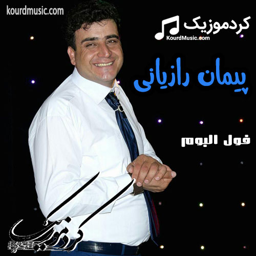 پیمان رازیانی,فول آلبوم,بیوگرافی
