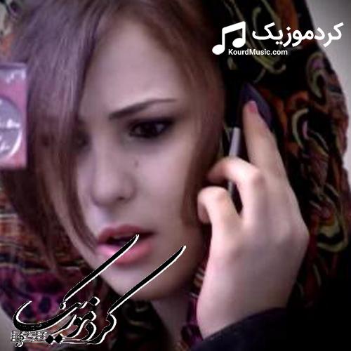 """آهنگ کردی شاد با محسن لرستانی به نام """"پری"""""""