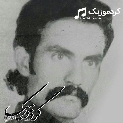 """دانلود آهنگ  کوردی قدیمی از مرحوم محمود کاولی به نام """"که و یار"""""""