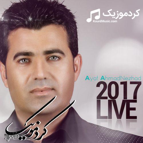 دانلود آلبوم زنده جدید آیت احمد نژاد در ۱۰ تراک مربوط به دی ماه ۱۳۹۶