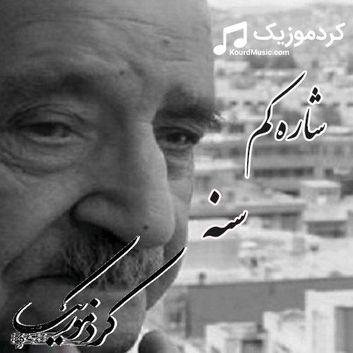 شاره کم سنه,محی الدین حقشناس,دانلود کاست شاره کم سنه,محی الدین حق شناس