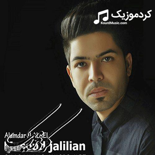 دانلود آلبوم جدید کردی مسعود جلیلیان ۲۰۱۷