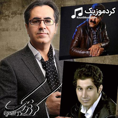 دانلود آهنگ تصویری کوردی هنرمندان نوری احمدی،رضا نظری،خلیل مولانایی