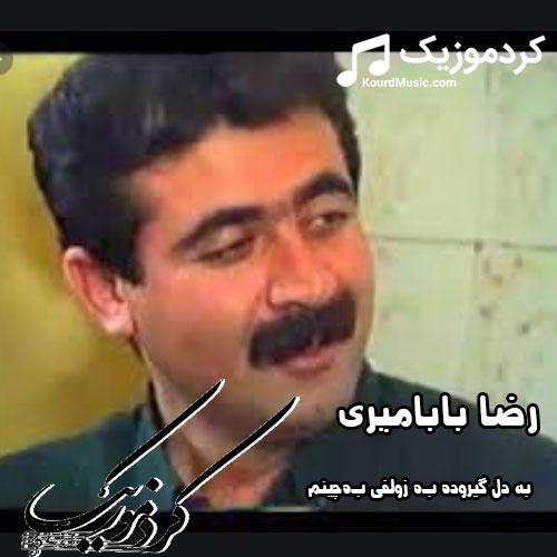 """اهنگ رضا بابامیری """"به دل گیرودە بە زولفی بەچینم"""""""