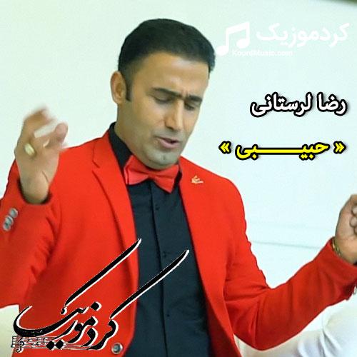 """دانلود آهنگ جدید رضا لرستانی به نام """"حبیبی"""""""