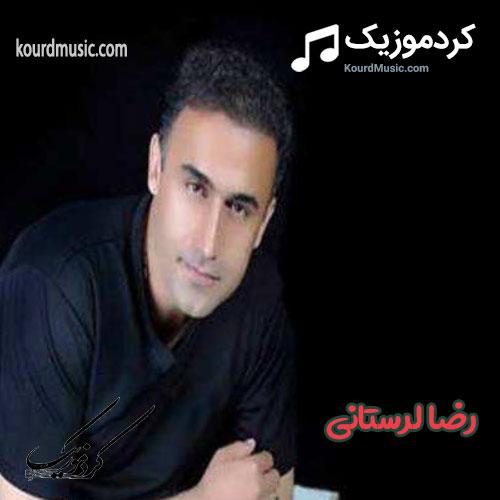 رضا لرستانی