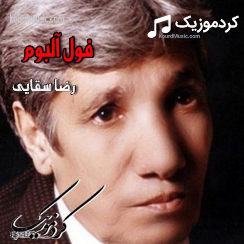 فول البوم رضا سقایی