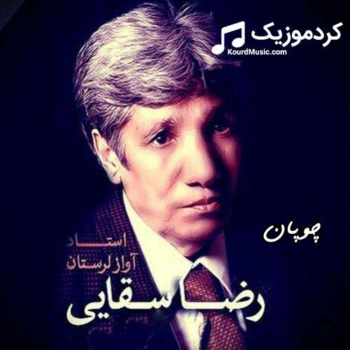 رضا سقایی چوپان (چوپون)   آهنگ لری خواننده لرستان