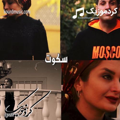 دانلود آهنگ جدید روح الله کریمی به نام سکوت