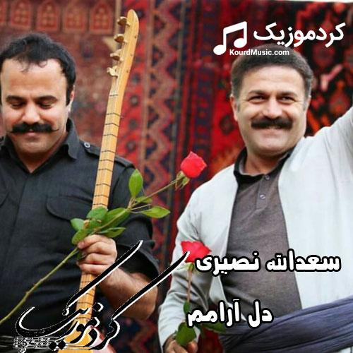 "اهنگ سعدالله نصیری به نام "" دل آرامم """