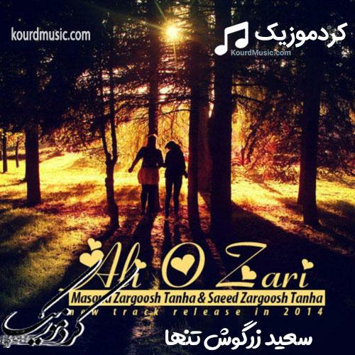 """سعید زرگوش تنها آهنگ قدیمی """"علی و زری"""""""