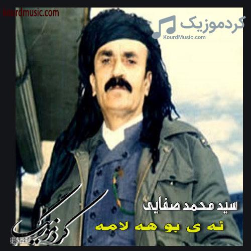 دانلود آهنگ کردی سید محمد صفایی بنام«ئای بو هلامه»