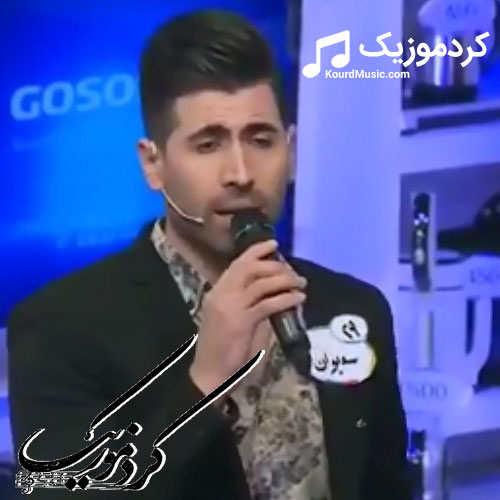 """اهنگ جدید سیوان گاگلی بنام """" دلدارم بوی """""""
