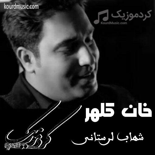 شهاب لرستانی خان کلهر تقدیم به روح پاک شیرزاد خان شیرزادی