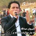 شیروان عبدالله