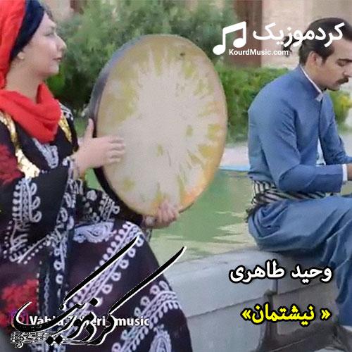 """دانلود آهنگ وحید طاهری به نام """" نیشتمان """""""