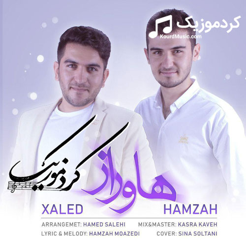 دانلود آهنگ کردی جدید و بسیار زیبای خالد و حمزه به نام هاوراز