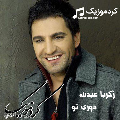 آهنگ کردی زکریا عبدالله بنام به خبرم