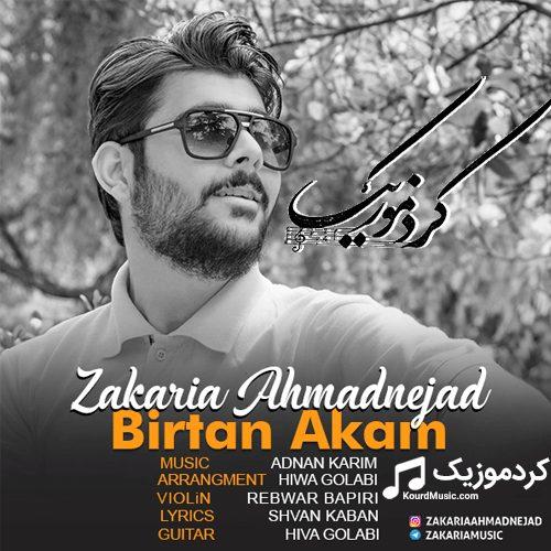 دانلود آهنگ کردی «بیرتان اکم» از زکریا احمدنژاد