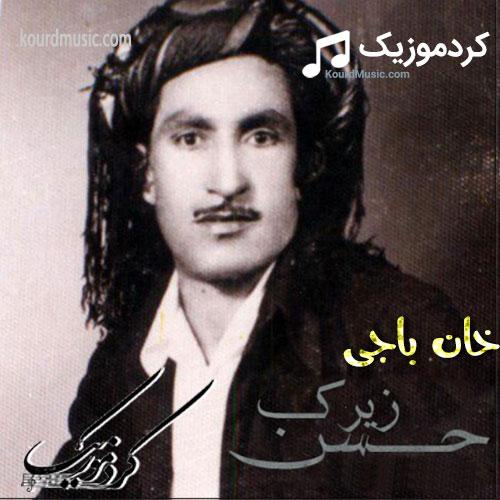 اهنگ خان باجی حسن زیرک